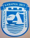 Програма на XX Национален фестивал на любителските театри с международно участие Каварна 2017 - НЧ Съгласие 1890 - Каварна