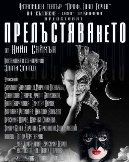 НЧ 'Съгласие-1890' и Читалищен театър 'Проф. Гочо Гочев' представят премиерата на новия си спектакъл 'Прелъстяването' от Нийл Саймън! - Изображение 1