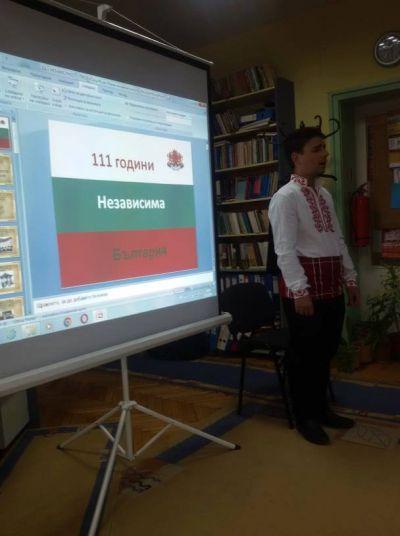 111 г. от Независимостта на България - Изображение 2