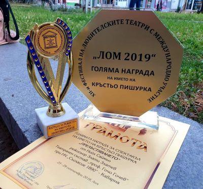 """Каварненски самодейци от Читалищен театър """"Проф. Гочо Гочев"""" с награда от фестивал - Изображение 2"""