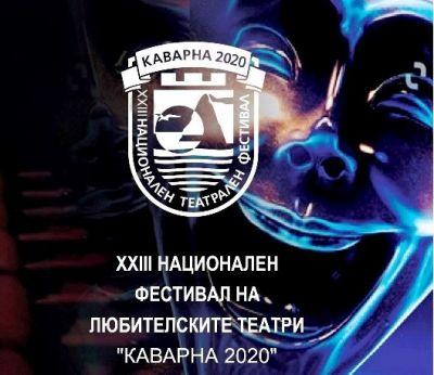 XXIII Национален фестивал на любителските театри Каварна с нова дата на провеждане - Изображение 1