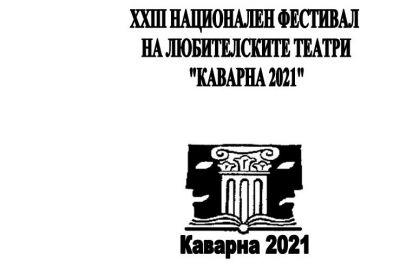 """XXIII Национален фестивал на любителските театри """"Каварна 2021"""" - Изображение 1"""