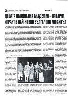 23 - Народно Читалище Съгласие - 1890 - Каварна - НЧ Съгласие 1890 - Каварна